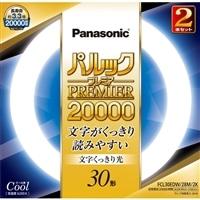 パナソニック パルックプレミア20000 30形 2本セット(クール色 文字くっきり光) FCL30EDW28M2K