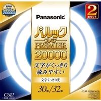 パナソニック パルックプレミア20000 30形+32形 2本セット(クール色 文字くっきり光) FCL3032EDWM2K