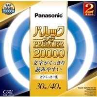 パナソニック パルックプレミア20000 30形+40形 2本セット(クール色 文字くっきり光) FCL3040EDWM2K