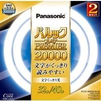 パナソニック パルックプレミア20000 32形+40形 2本セット(クール色 文字くっきり光) FCL3240EDWM2K