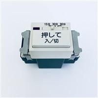 パナソニック 浴室換気スイッチ WN5293K