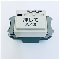 パナソニック 浴室換気スイッチ WN5294K