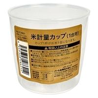 米計量カップ1合用CC8621