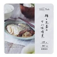 イザメシ 梅と生姜のサバ味噌煮