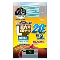 【数量限定】LED室内ライト20球ミックス球