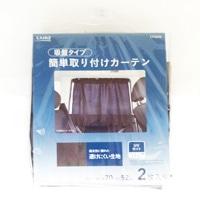 吸盤簡単取り付けカーテン 透けにくい生地 CT-5270