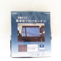 吸盤簡単取り付けカーテン メッシュ生地 CT-5270M