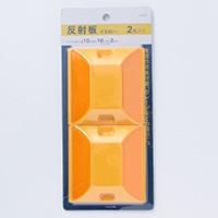 反射板 黄 2p