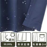 遮光カーテン サーチ ネイビー 150×178 2枚組