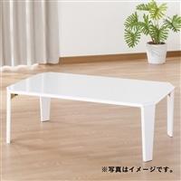A18木目調折りたたみテーブル9060 ホワイト