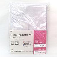 レースカーテン用遮熱ライナー エコファイン 104×125