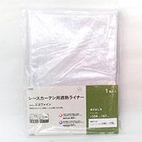レースカーテン用遮熱ライナー エコファイン 104×167