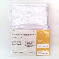 レースカーテン用遮熱ライナー エコファイン 104×190