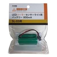 ソーラーセンサーライト用バッテリー800mA