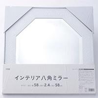 【数量限定】インテリア八角ミラー ホワイト