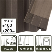 遮光カーテン ニューファイン ダークモカ 100×200 2枚組