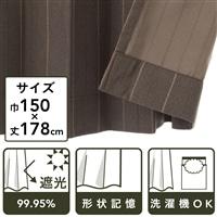 遮光カーテン ニューファイン ダークモカ 150×178 2枚組