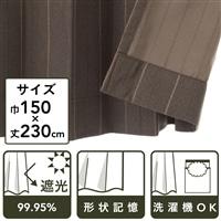 遮光カーテン ニューファイン ダークモカ 150×230 2枚組