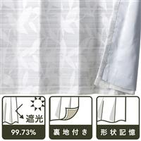 裏地付カーテン バードリーフ グレー 150×178 2枚組