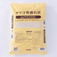 【店舗限定】タマゴ有機石灰 20kg