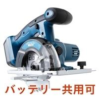 【数量限定】e-cycle 14.4V 充電式丸鋸110mm