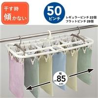 干す時に傾かない洗濯ハンガー50P