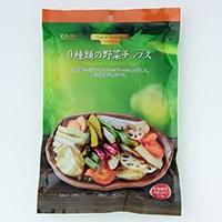 9種類の野菜チップス