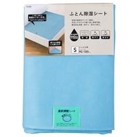 【数量限定】布団除湿シート シングル 90×180 ブルー