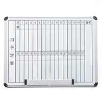 【数量限定】アルミ枠ホワイトボード月予定 60X45