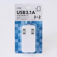 USB 3.1A トラベルタップ USB3.1T ホワイト