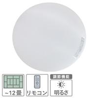 【数量限定】LEDシーリング 調光タイプ CZ-55RL