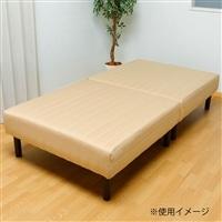 分割式カスタマイズ脚付マットレスベッド ベージュ【別送品】