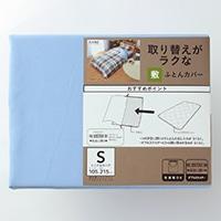 取り替えがラクな敷布団カバー ルフト シングル ブルー