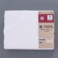 掛け布団カバー 綿100% ネット付 シングル 150×210