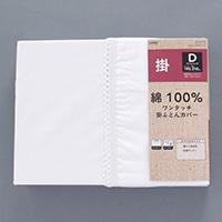 ワンタッチ掛け布団カバー 綿100% ダブル 190×210