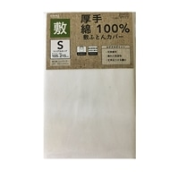 敷布団カバー 綿100% 厚手 シングル 105×215