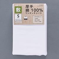 ワンタッチシーツ 綿100% 厚手 シングル 105×215×20