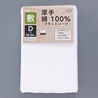 フラットシーツ 綿100% 厚手 ダブル 180×260