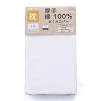 枕カバー 綿100%厚手 35×50cm