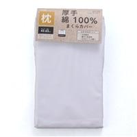 枕カバー 綿100%厚手 43×63cm