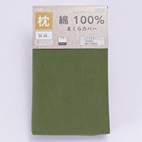 綿100% まくらカバー(GN/DGN)35x50
