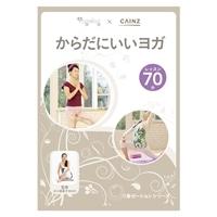 DVD リ楽ゼーションシリーズ からだにいいヨガ