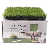 【ケース販売】ジョイント人工芝 6枚入