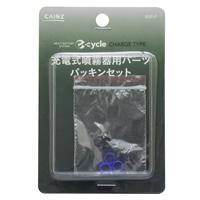 e-cycle 14.4V 充電 噴霧器 パッキン BSP-P