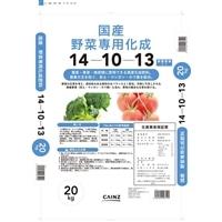 国産野菜専用化成 14-10-13 20kg
