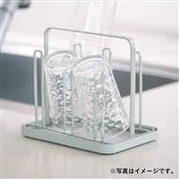 【数量限定】お手入れ簡単 グラススタンドトレー付き GST−181316