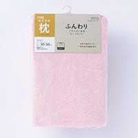【数量限定】枕カバー ふんわり ピンク 30×50cm 低反発用