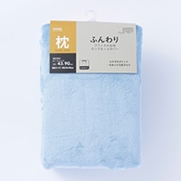 枕カバー ふんわり ブルー 43×90cm