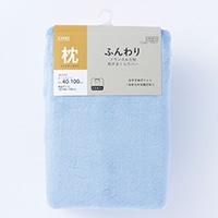 抱き枕カバー ふんわり ブルー 40x100cm