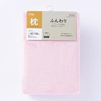 抱き枕カバー ふんわり ピンク 40×100cm